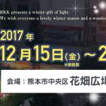 RKKきらきらファクトリー2017