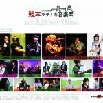 熊本マチナカ音楽祭