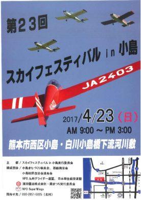 第23回スカイフェスティバル in 小島