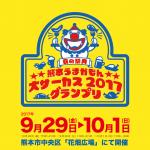 熊本うまかもん大サーカス2017