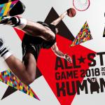 Bリーグオールスターゲーム2018 in 熊本 パブリックビューイング