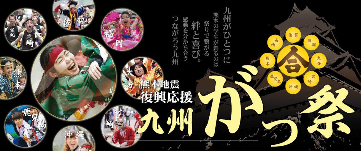 熊本地震復興応援 九州がっ祭2018