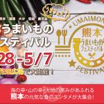 熊本の人気グルメが揃うグルメフェス 熊本うまいものフェスティバル