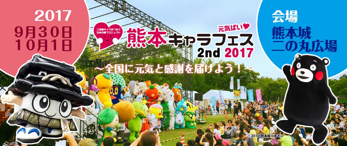 熊本キャラフェス 2nd 2017