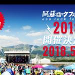 阿蘇ロックフェスティバル2018