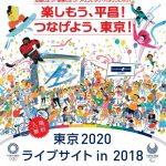 応援しよう!体験しよう!オリンピック・パラリンピック!楽しもう、平昌!つなげよう、東京!東京2020ライブサイトin2018