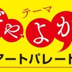 たいぎゃ、よか 第29回熊本市民美術展 熊本アートパレード