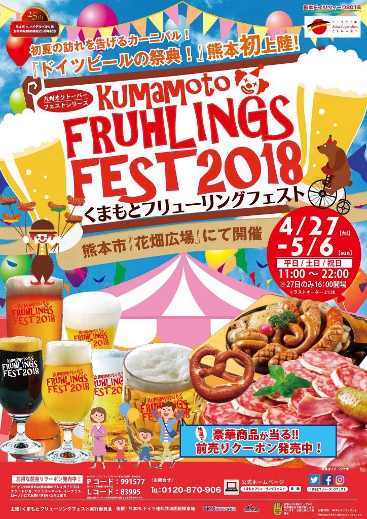 初夏の訪れを告げるカーニバル!ドイツビールの祭典!熊本初上陸!くまもとフリューリングフェスト2018