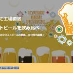 九州ビアフェスティバル2018