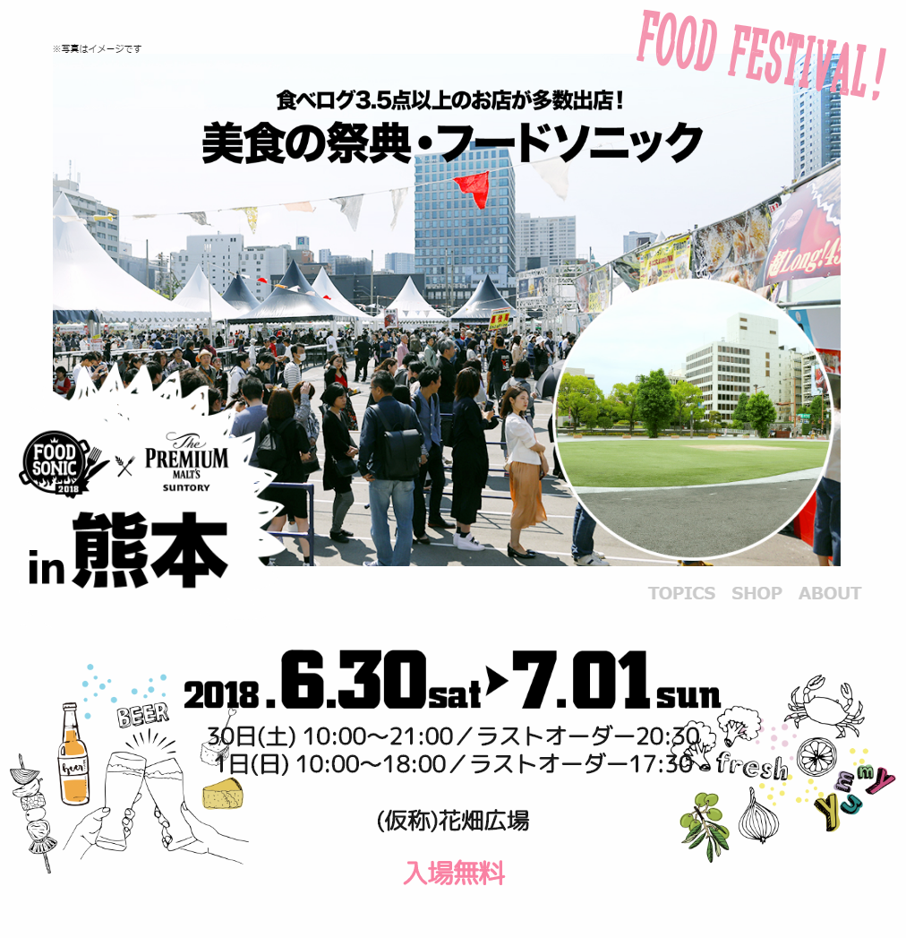 食べログ3.5点以上のお店が多数出店!美食の祭典・フードソニック in 熊本
