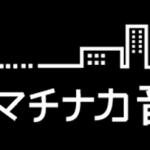 この夏、熊本のマチナカに 巨大ライブステージが出現!熊本マチナカ音楽祭2018