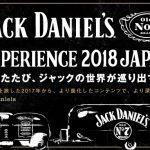 JACK DANIEL'S EXPERIENCE 2018 JAPAN