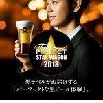 サッポロ生ビール黒ラベル パーフェクトスターワゴン2018