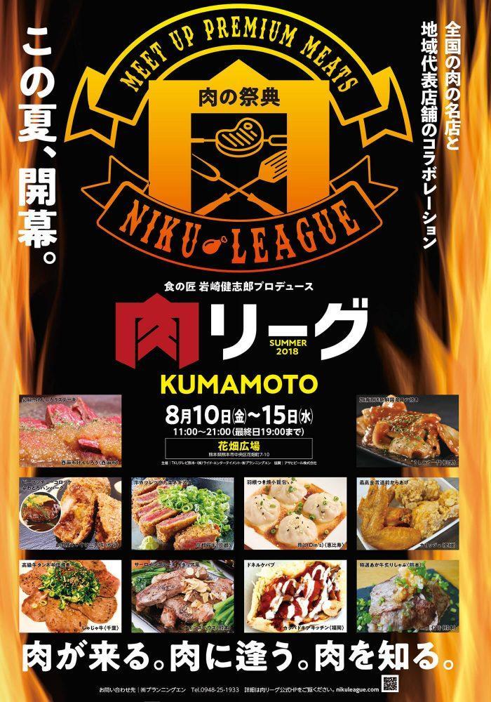 肉リーグ KUMAMOTO