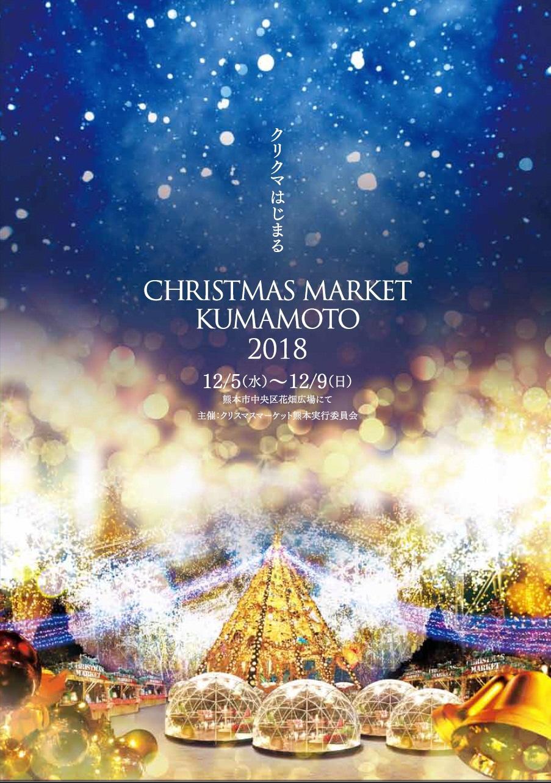 クリスマスマーケット KUMAMOTO 2018