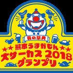 熊本発の新たな食の祭典!熊本うまかもん大サーカス2018グランプリ