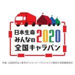「日本生命 みんなの2020全国キャラバン」~あなたの街に、東京2020オリンピック・パラリンピックがやってくる!~