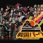 熊本城に全国から武士集結!戦国パーク2019