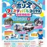 ポリスフェスティバル2019 in 花畑広場