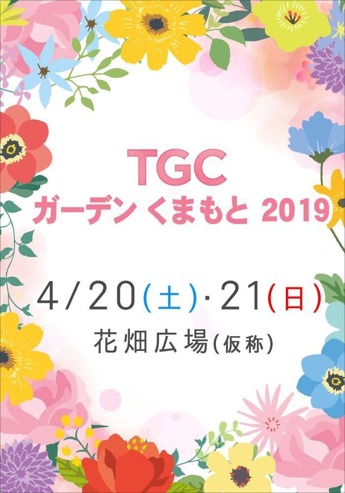 TGC ガーデン くまもと 2019