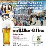 フードソニック2019 in 熊本