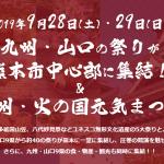 九州・火の国元気祭り