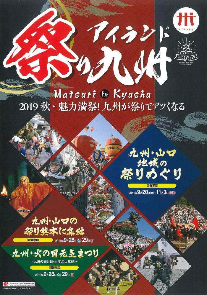 九州・山口地域の祭りとグルメが熊本市に大集結!祭りアイランド九州