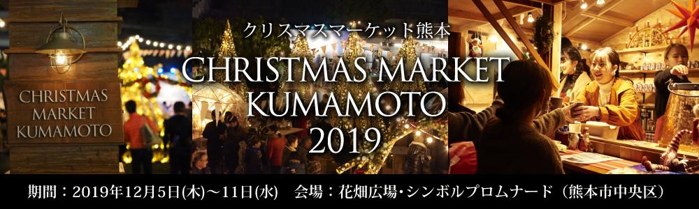 クリスマスマーケット熊本2019