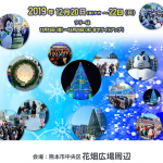 RKKがおおくりする、クリスマスイルミネーションイベント RKKきらきらファクトリー2019