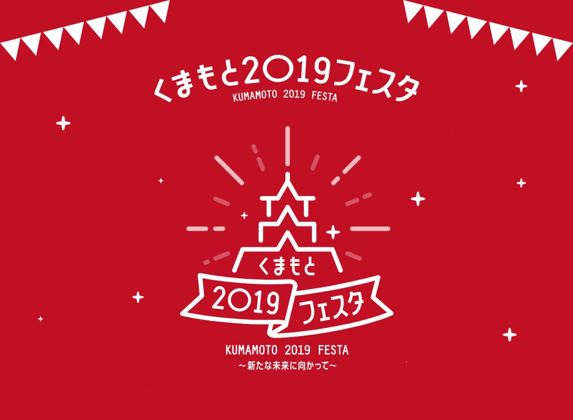 くまもと2019フェスタ 冬のさんぽみち ~灯りのシンフォニー~