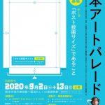 第32回熊本市民美術展 熊本アートパレード